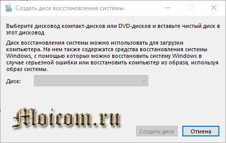 vosstanovlenie-windows-10-obraz-sistemy-vybor-diskovoda