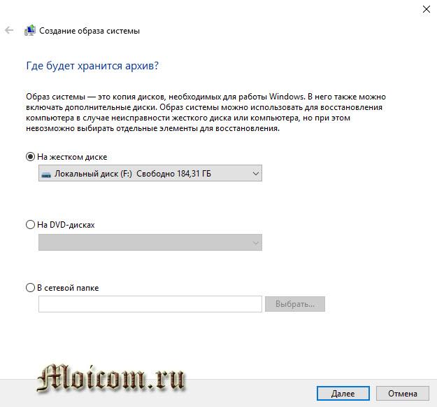 vosstanovlenie-windows-10-obraz-sistemy-vybor-mesta-hraneniya-arhiva