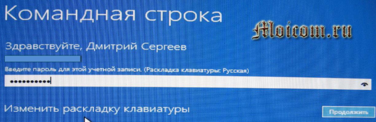 vosstanovlenie-windows-10-osobye-varianty-zagruzki-komandnaya-stroka-uchetnaya-zapis