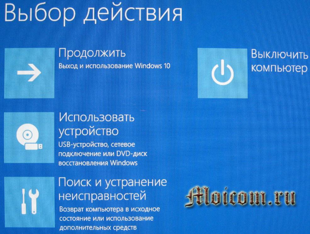 vosstanovlenie-windows-10-osobye-varianty-zagruzki-vybor-dejstviya