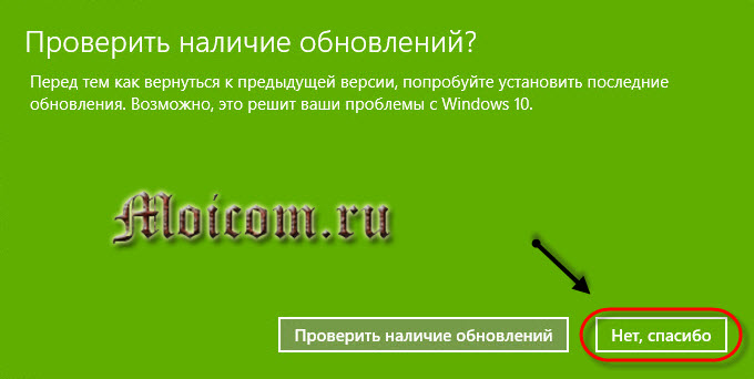 vosstanovlenie-windows-10-otkat-k-bolee-rannej-sborke-nalichie-obnovlenij