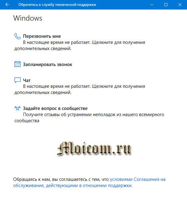 vosstanovlenie-windows-10-otkat-k-bolee-rannej-sborke-tehnicheskaya-podderzhka