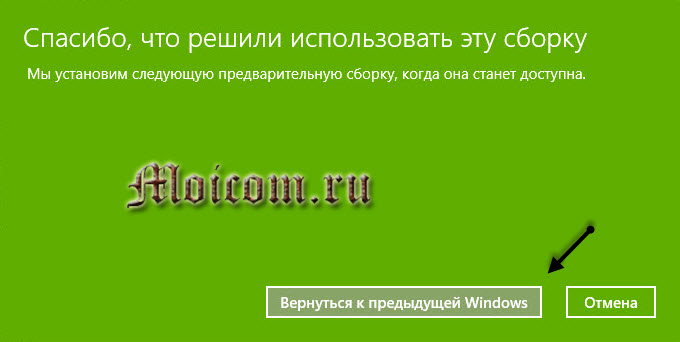 vosstanovlenie-windows-10-otkat-k-bolee-rannej-sborke-vernutsya-k-predydushhej-windows