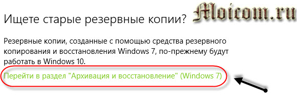 vosstanovlenie-windows-10-sluzhba-arhivatsii-rezervnye-kopii-windows-7