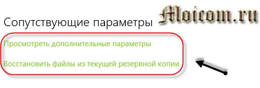 vosstanovlenie-windows-10-sluzhba-arhivatsii-soputstvuyushhie-parametry