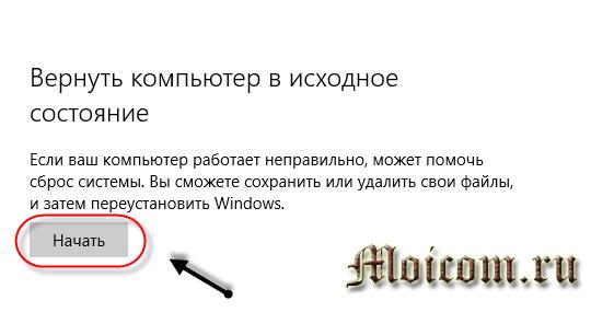vosstanovlenie-windows-10-vosstanovlenie-kompyutera-ishodnoe-sostoyanie