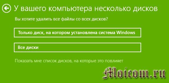 vosstanovlenie-windows-10-vosstanovlenie-kompyutera-neskolko-diskov