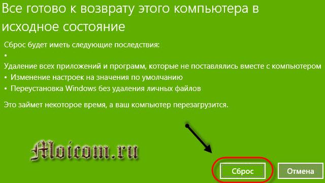 vosstanovlenie-windows-10-vosstanovlenie-kompyutera-sbros-nastroek