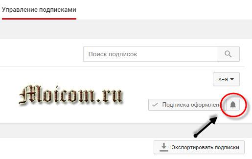 podpischiki-yutub-izmeneniya-v-nastrojkah-podpiski-na-kanal-nastrojka-opoveshhenij