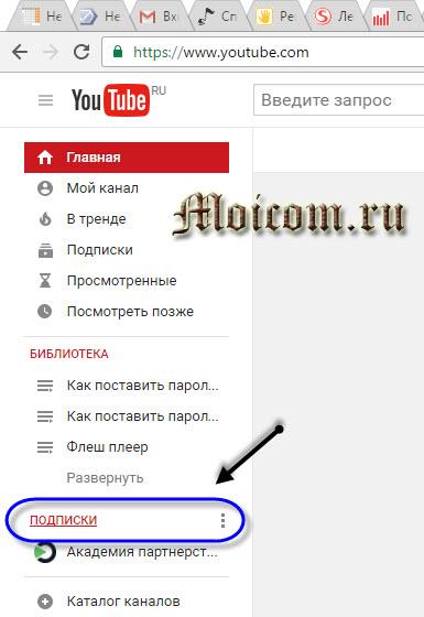 podpischiki-yutub-izmeneniya-v-nastrojkah-podpiski-na-kanal-vkladka-podpiski