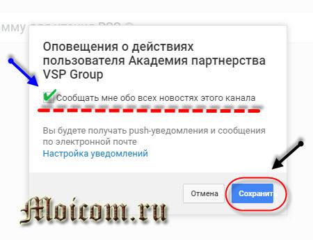podpischiki-yutub-izmeneniya-v-nastrojkah-podpiski-na-kanal-vklyuchaem-opoveshheniya
