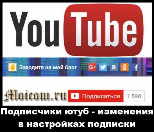podpischiki-yutub-izmeneniya-v-nastrojkah-podpiski-na-kanal