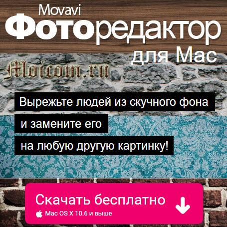 fotoredaktor-dlya-mac-movavi