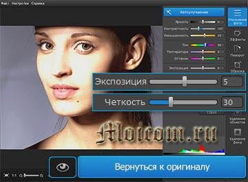 fotoredaktor-dlya-mac-avtouluchshenie