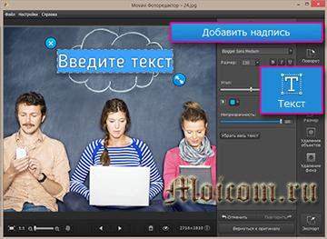 fotoredaktor-dlya-mac-dobavit-nadpis