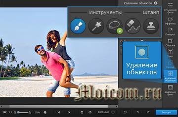 fotoredaktor-dlya-mac-udalenie-obektov