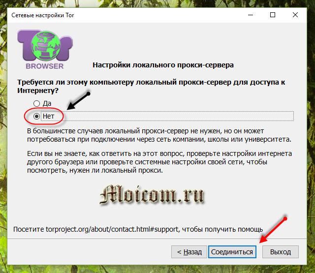 tor-browser-nastrojka-lokalnyj-proksi-server