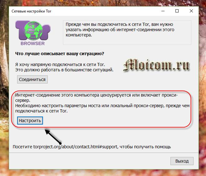 tor-browser-nastrojka-nastroit-soedinenie