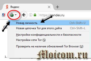 tor-browser-nastrojka-novaya-lichnost