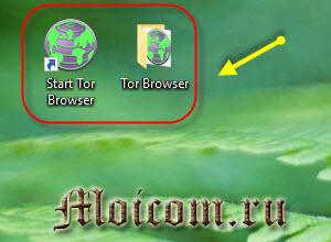 tor-browser-nastrojka-papka-s-programmoj-i-yarlyk-dlya-zapuska