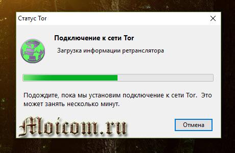 tor-browser-nastrojka-podklyuchenie-zagruzka-informatsii-retranslyatora
