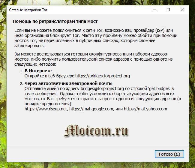 tor-browser-nastrojka-pomoshh-po-retranslyatoram