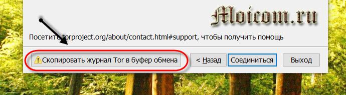 tor-browser-nastrojka-skopirovat-zhurnal-v-bufer-obmena