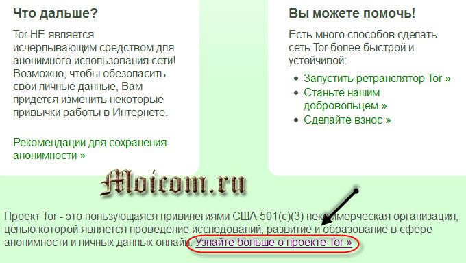 tor-browser-nastrojka-tor-ne-kommercheskaya-organizatsiya