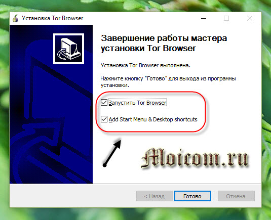 tor-browser-nastrojka-ustanovka-vypolnena
