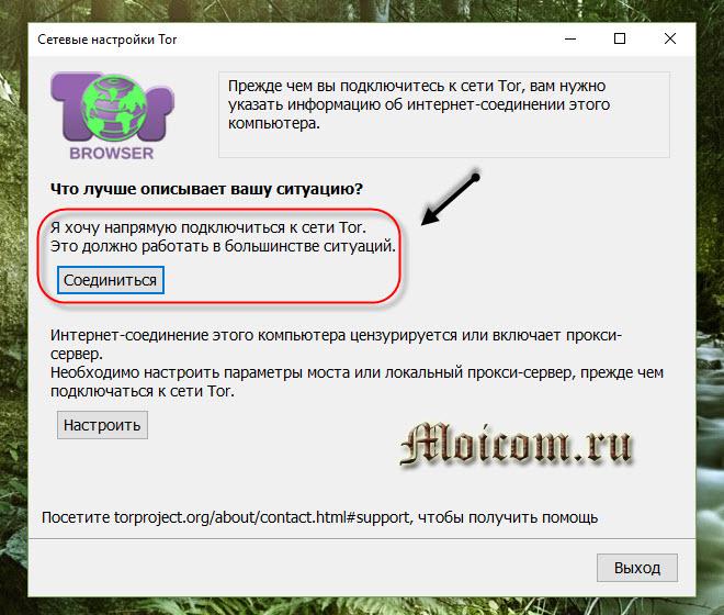 tor-browser-nastrojka-vybor-nastroek-pervogo-zapuska