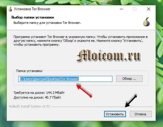 tor-browser-nastrojka-vybor-papki-ustanovki