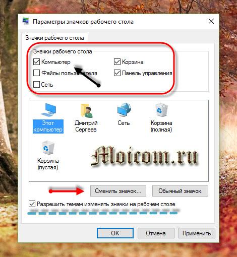 moj-kompyuter-na-rabochij-stol-windows-10-dobavlyaem-nuzhnye-znachki