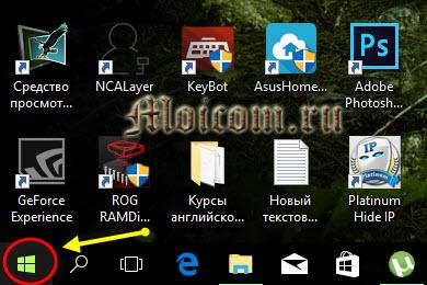 moj-kompyuter-na-rabochij-stol-windows-10-menyu-pusk