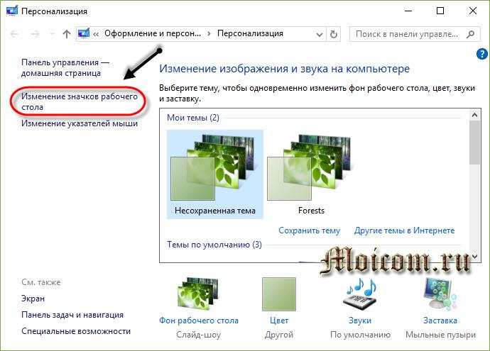 moj-kompyuter-na-rabochij-stol-windows-10-oformlenie-i-personalizatsiya