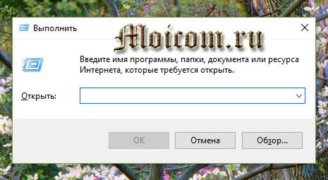 moj-kompyuter-na-rabochij-stol-windows-10-okno-vypolnit