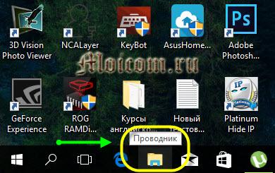 moj-kompyuter-na-rabochij-stol-windows-10-otkryvaem-provodnik