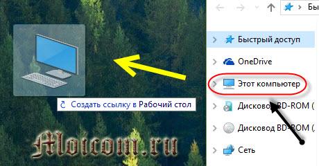 moj-kompyuter-na-rabochij-stol-windows-10-peretaskivaem-yarlyk-kompyutera-na-dekstop