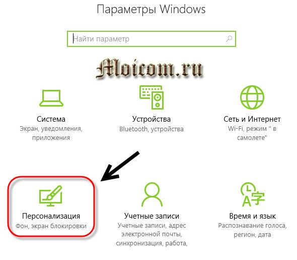 moj-kompyuter-na-rabochij-stol-windows-10-personalizatsiya