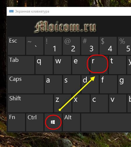 moj-kompyuter-na-rabochij-stol-windows-10-sochetanie-klavish-win-r