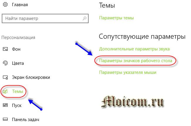 moj-kompyuter-na-rabochij-stol-windows-10-temy-parametry-znachkov-rabochego-stola