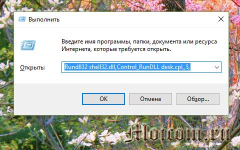 moj-kompyuter-na-rabochij-stol-windows-10-vypolnyaem-komandu