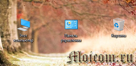 moj-kompyuter-na-rabochij-stol-windows-10-znachki-dobavleny