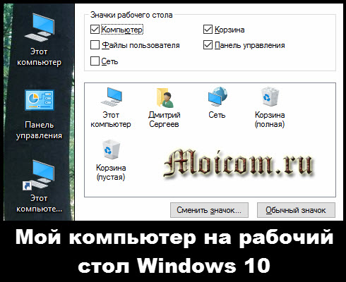 moj-kompyuter-na-rabochij-stol-windows-10