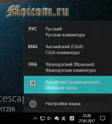 Как добавить язык в языковую панель - четыре раскладки клавиатуры