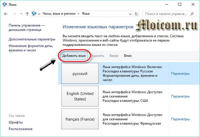 Как добавить язык в языковую панель - добавить язык
