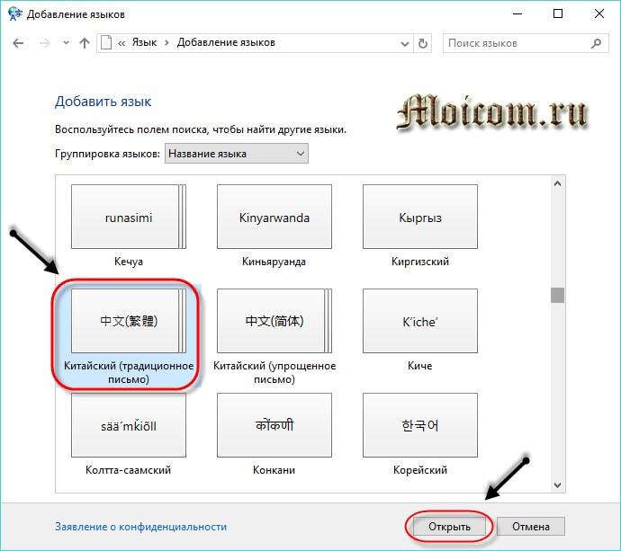 Как добавить язык в языковую панель - китайский, традиционное письмо