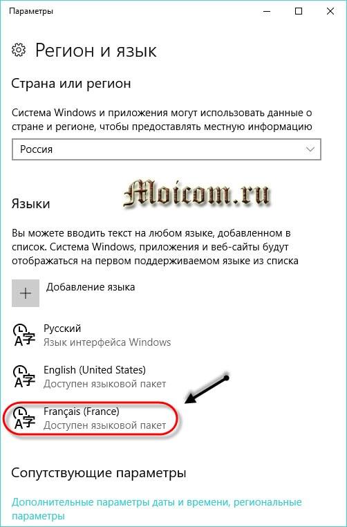 Как добавить язык в языковую панель - новый доступный языковой пакет