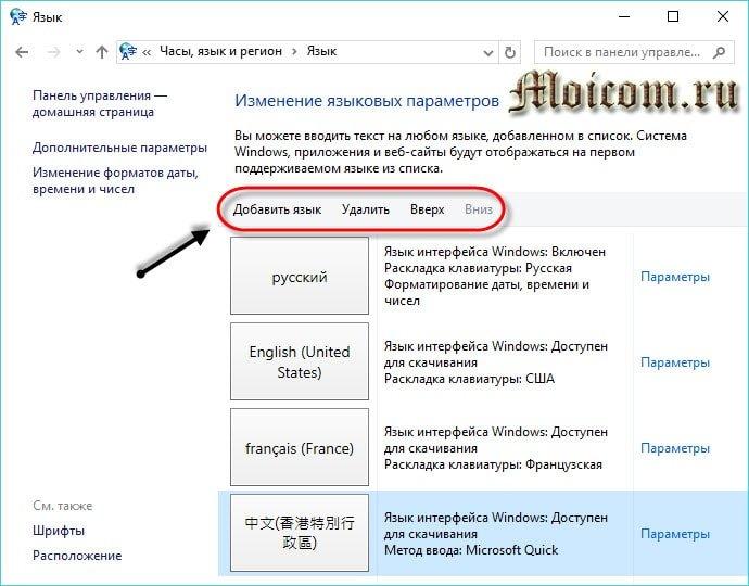 Как добавить язык в языковую панель - приоритет и очередность раскладки клавиатуры