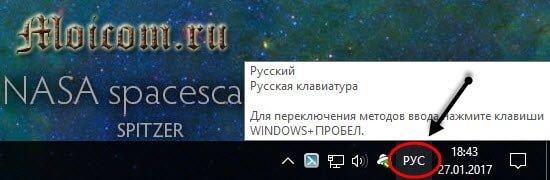 Как добавить язык в языковую панель - русская клавиатура