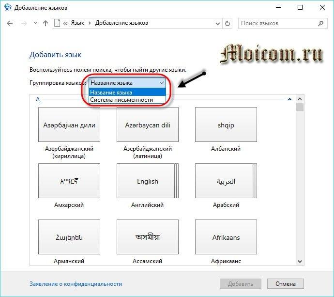 Как добавить язык в языковую панель - язык или система письменности